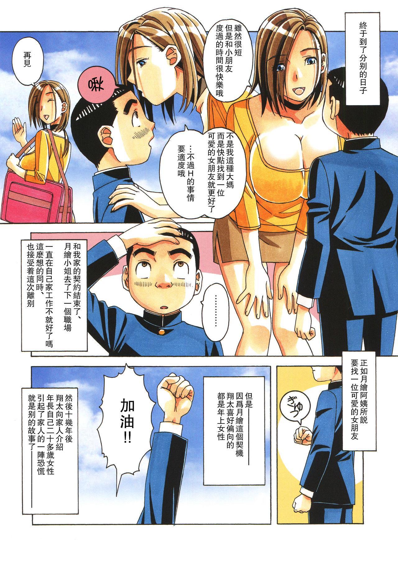 Kaseifu Monogatari Jo 34