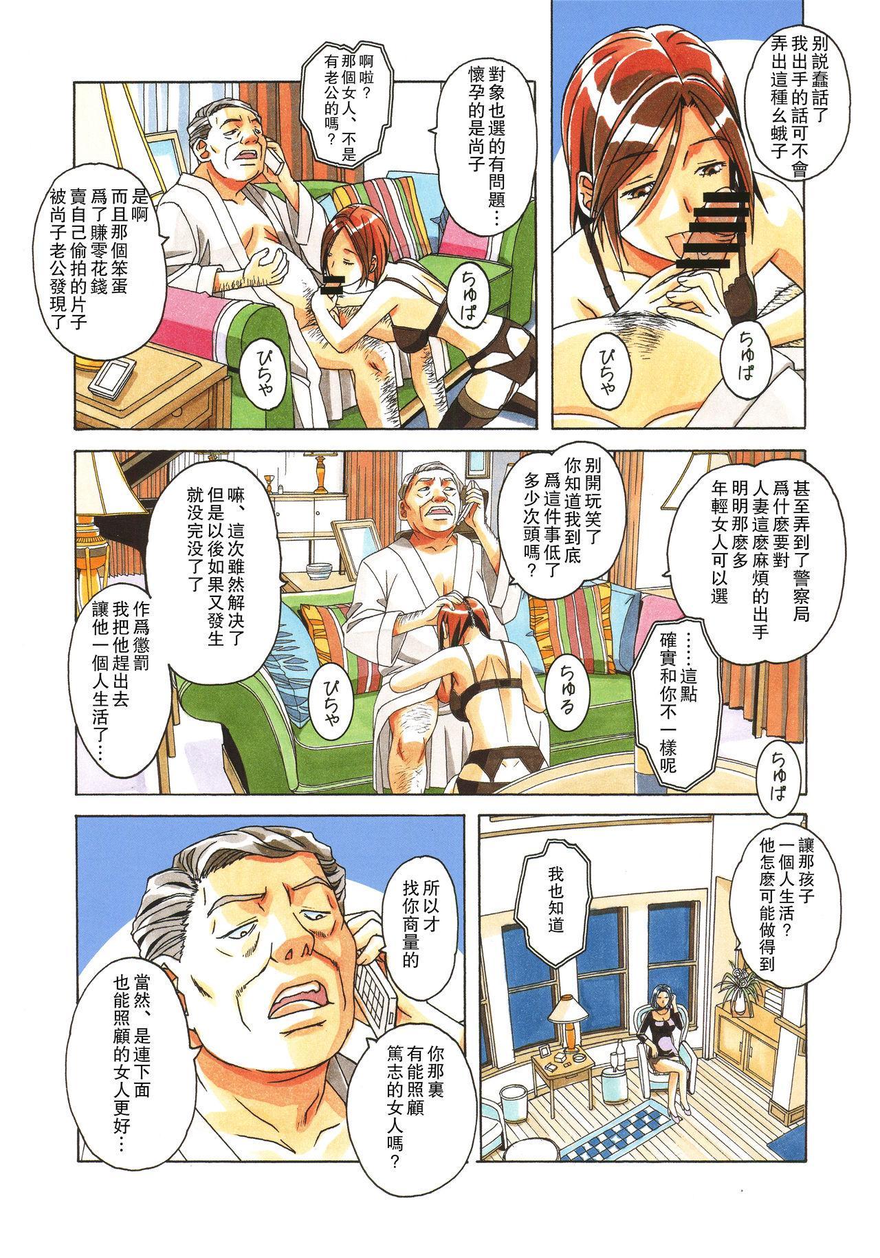 Kaseifu Monogatari Jo 36