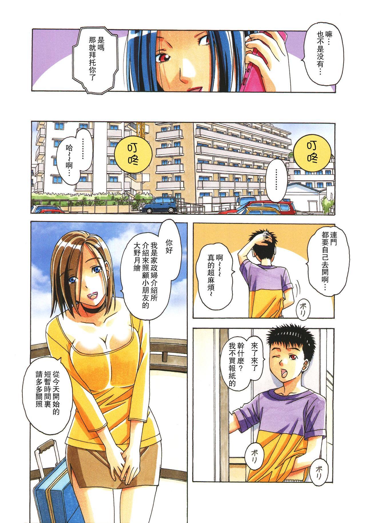 Kaseifu Monogatari Jo 37