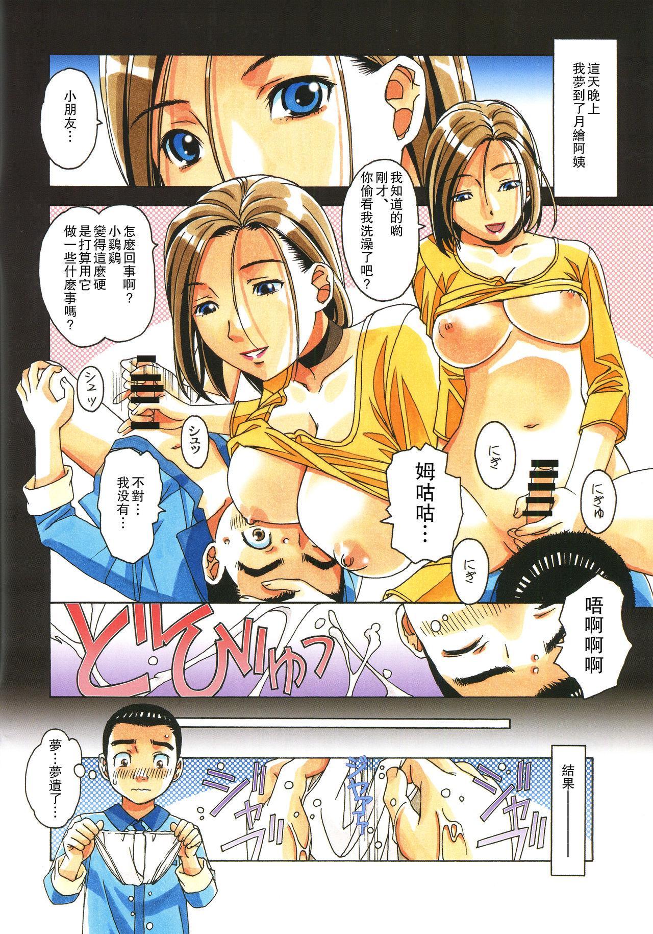 Kaseifu Monogatari Jo 4