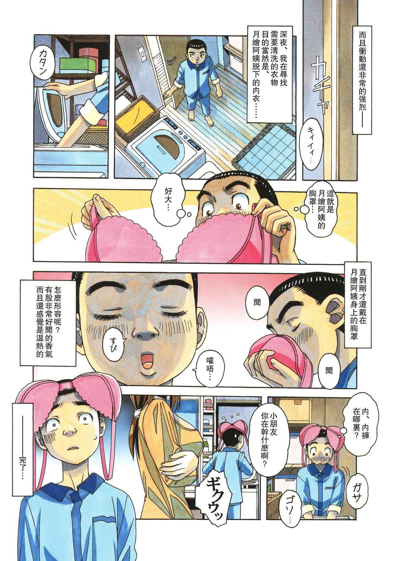 Kaseifu Monogatari Jo 6
