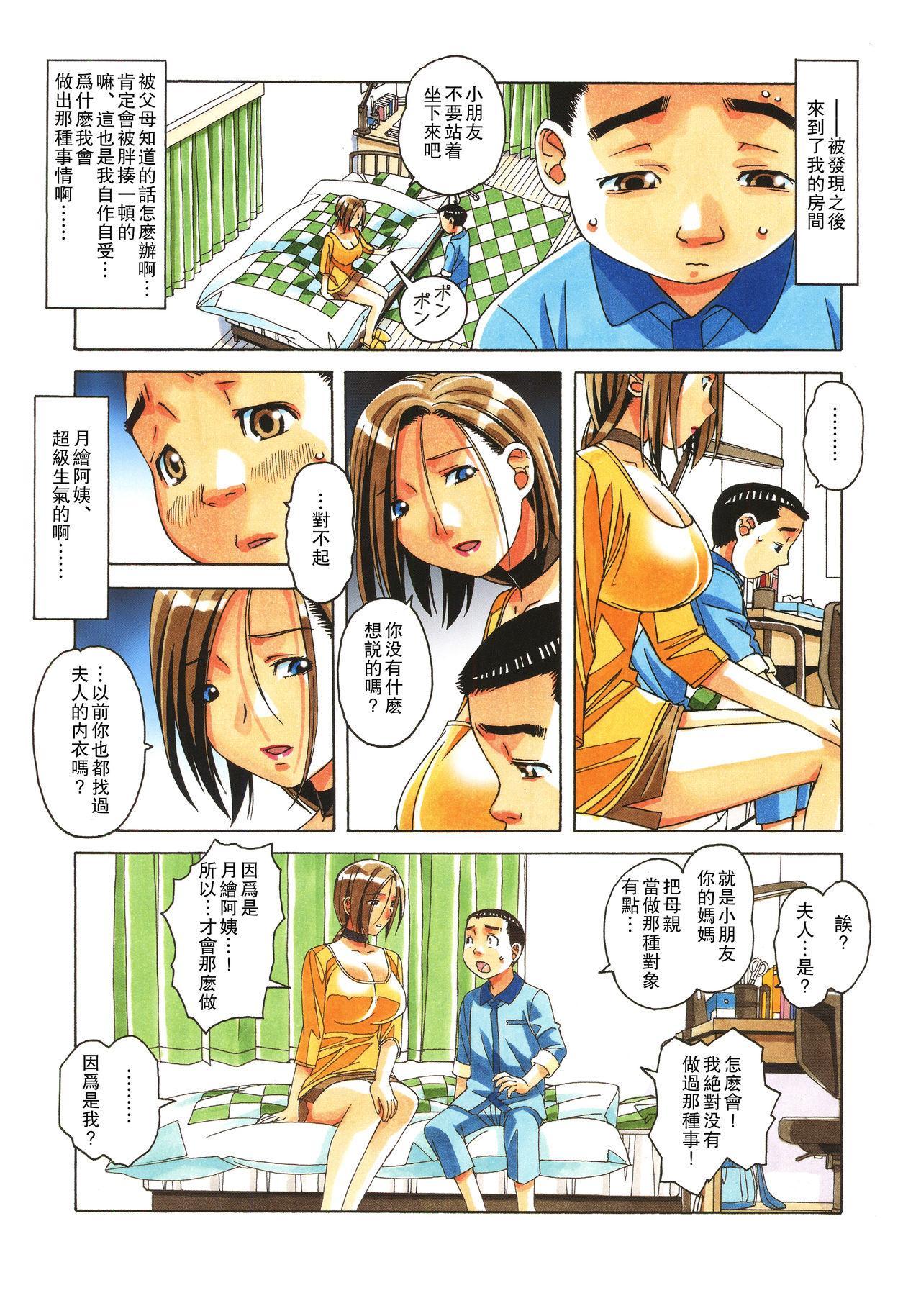 Kaseifu Monogatari Jo 7