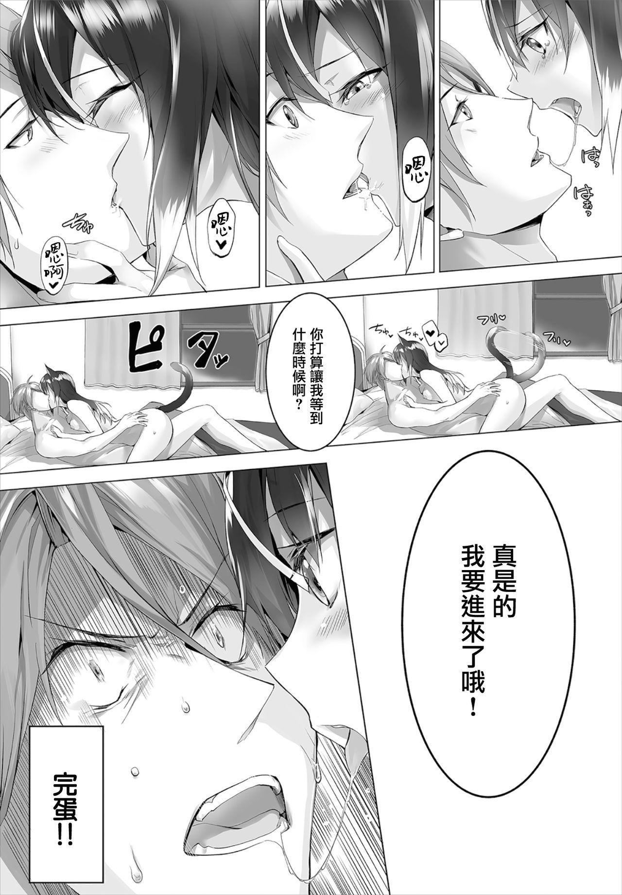 [Kyougoku Touya] Orokamono wa Nekomimi Dorei ni Izon suru ~Hajimete no Choukyou Seikatsu~06 [Chinese] [無邪気漢化組] [Digital] 19