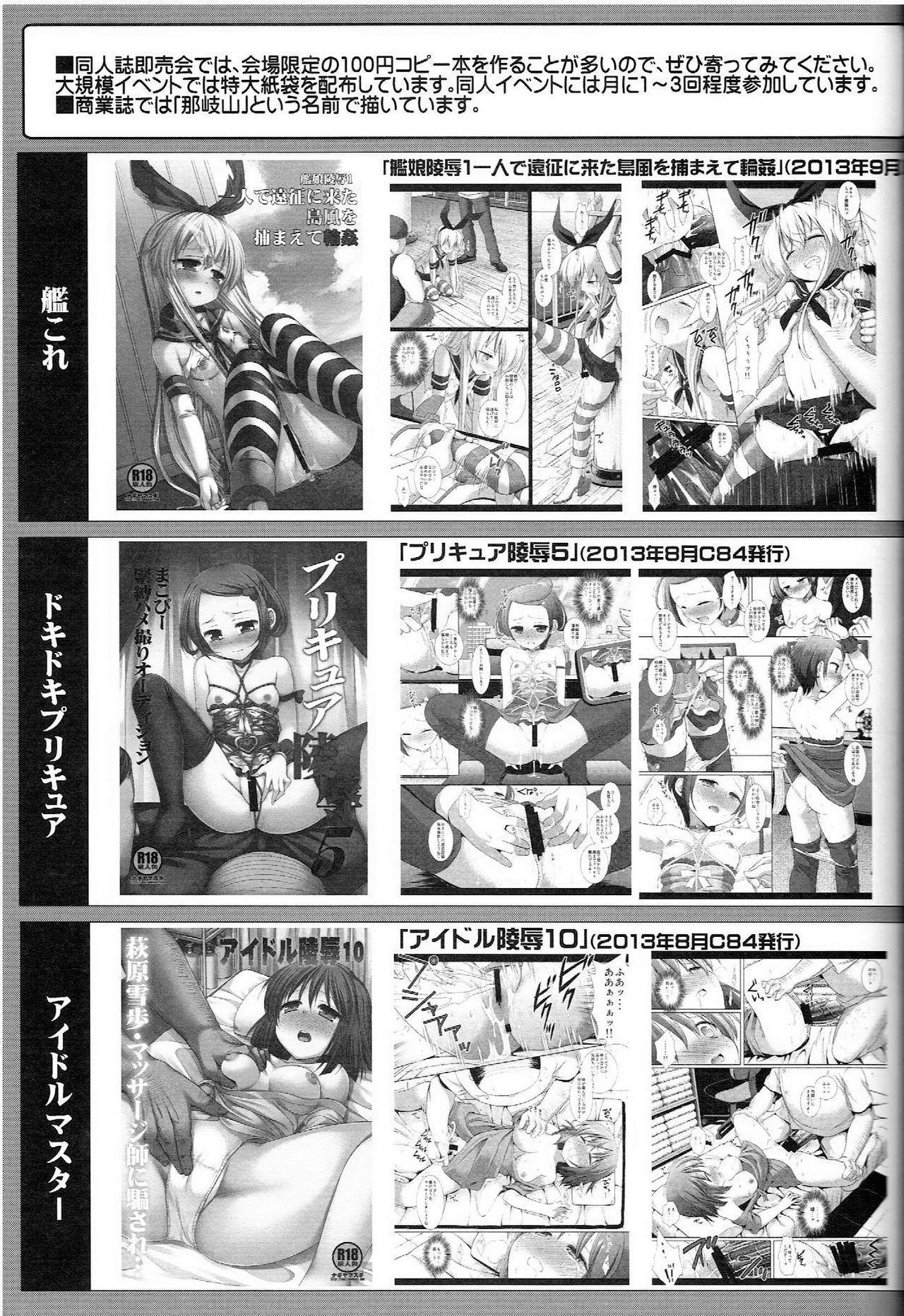 Idol Ryoujoku 11 Yukiho Sanfujinka Kenshin 20