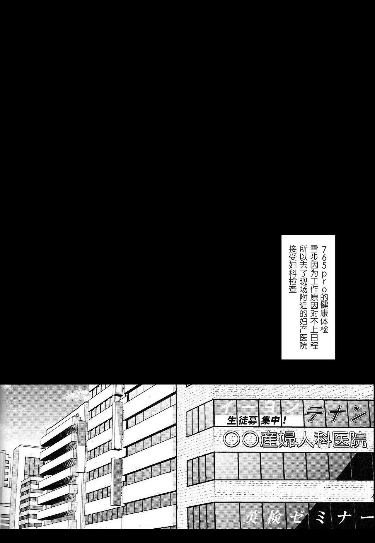 Idol Ryoujoku 11 Yukiho Sanfujinka Kenshin 3