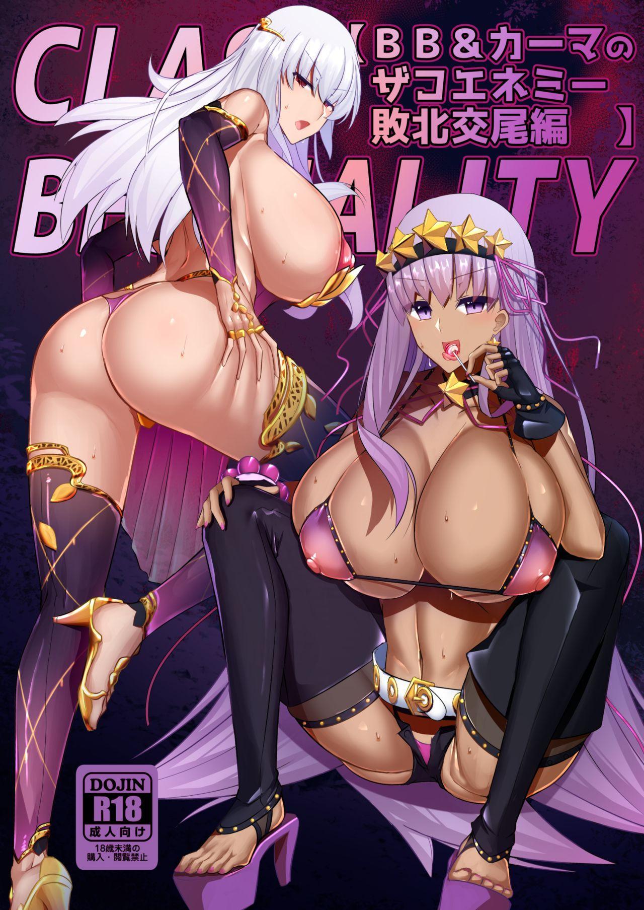 "CLASS BESTIALITY ""BB & Kama no Zako Enemy Haiboku Koubi Hen"" 0"