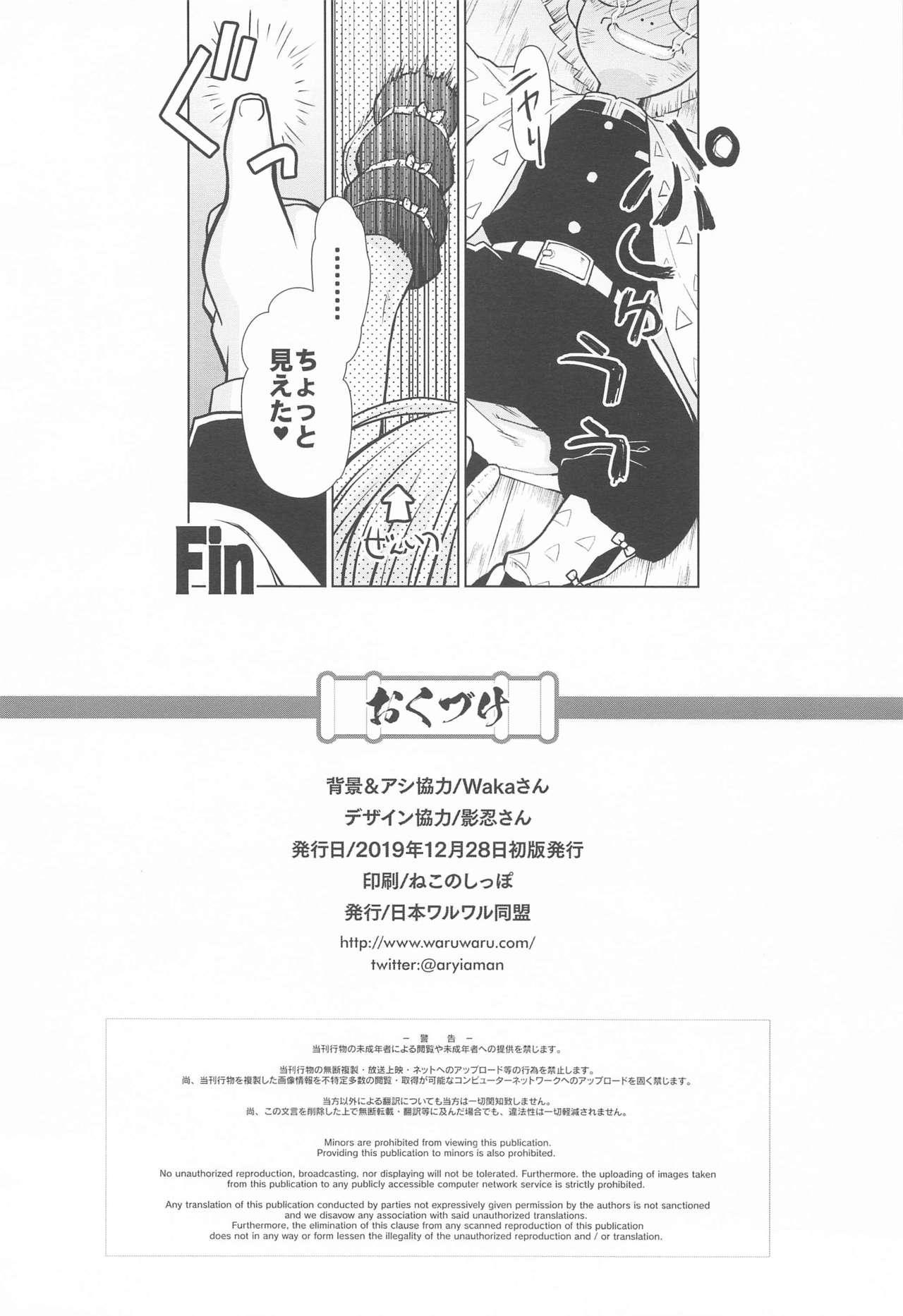 Zenitsu no Kiyuu Kimetsu no Yaiba Itan 16