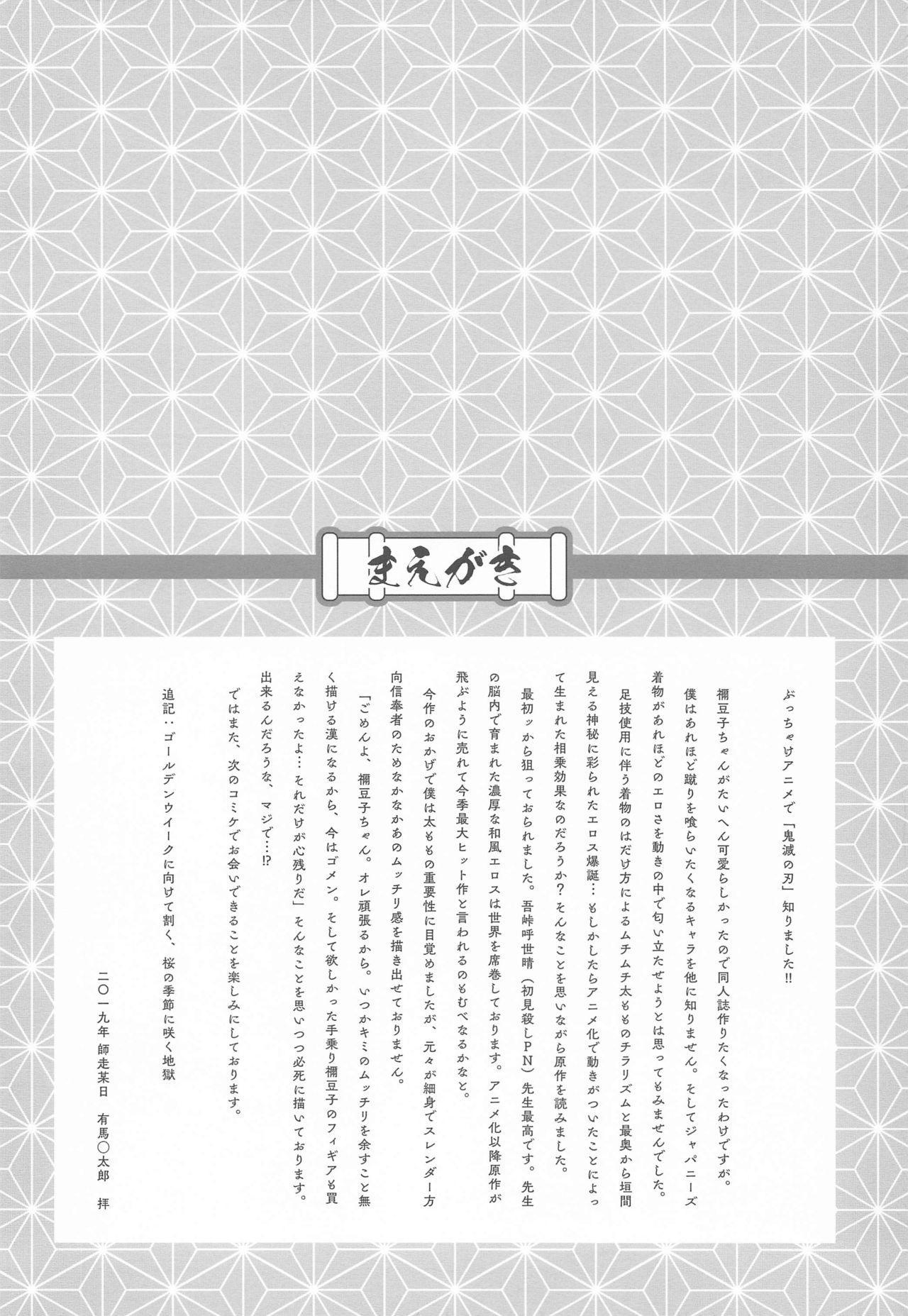 Zenitsu no Kiyuu Kimetsu no Yaiba Itan 4