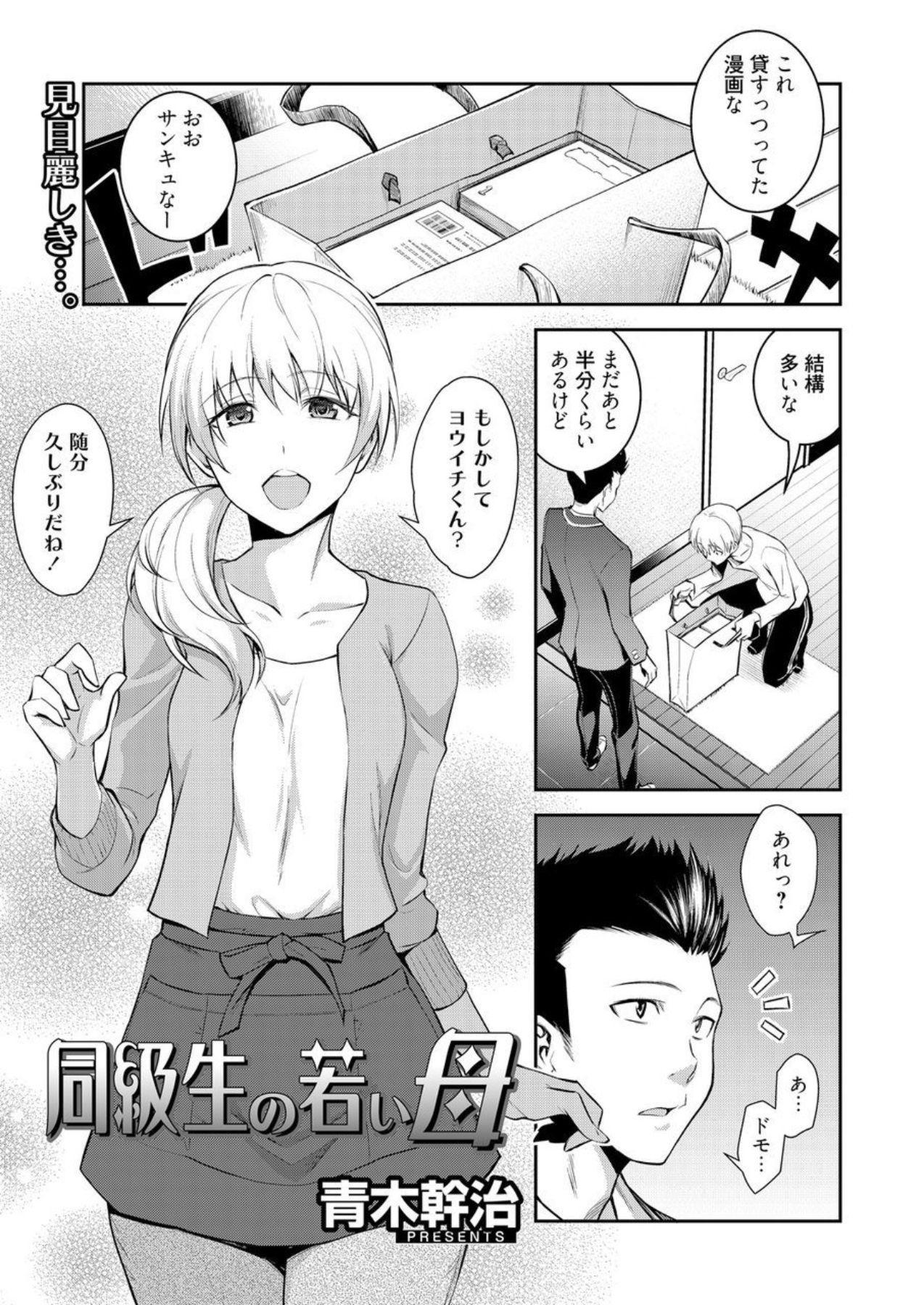 Doukyuusei no Wakai Haha 1