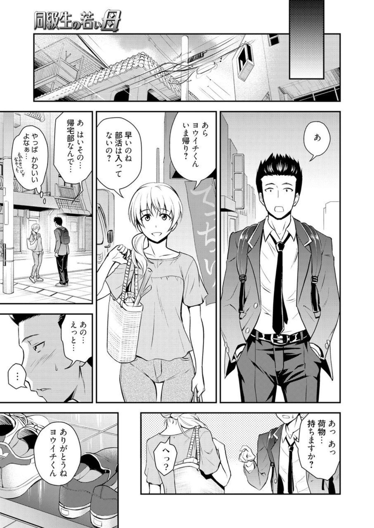Doukyuusei no Wakai Haha 3