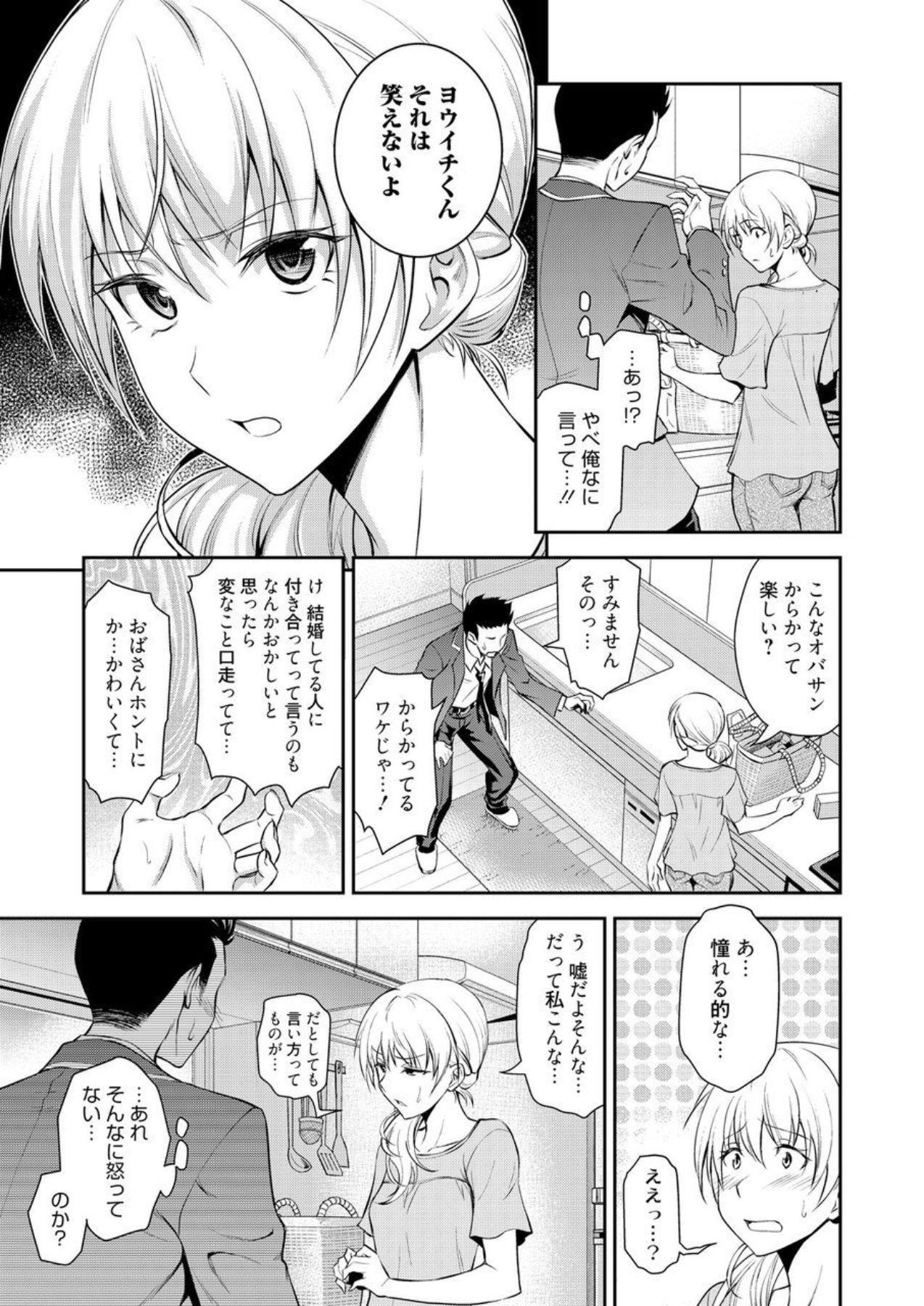 Doukyuusei no Wakai Haha 5