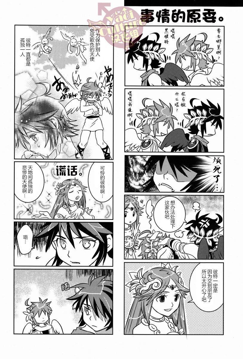 Niwa ni wa 2-wa Niwatori ga Iru 20