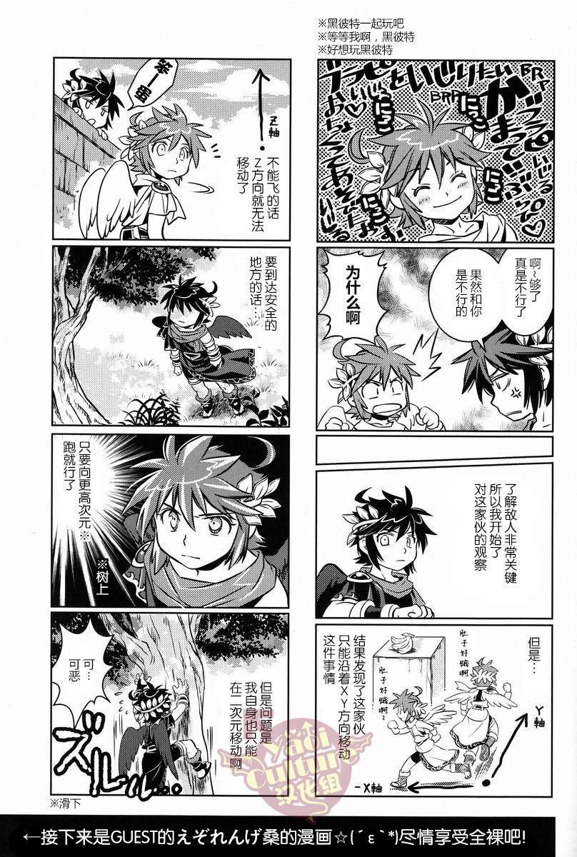 Niwa ni wa 2-wa Niwatori ga Iru 21