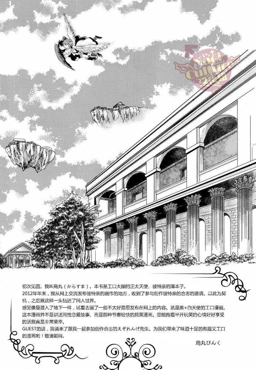 Niwa ni wa 2-wa Niwatori ga Iru 3