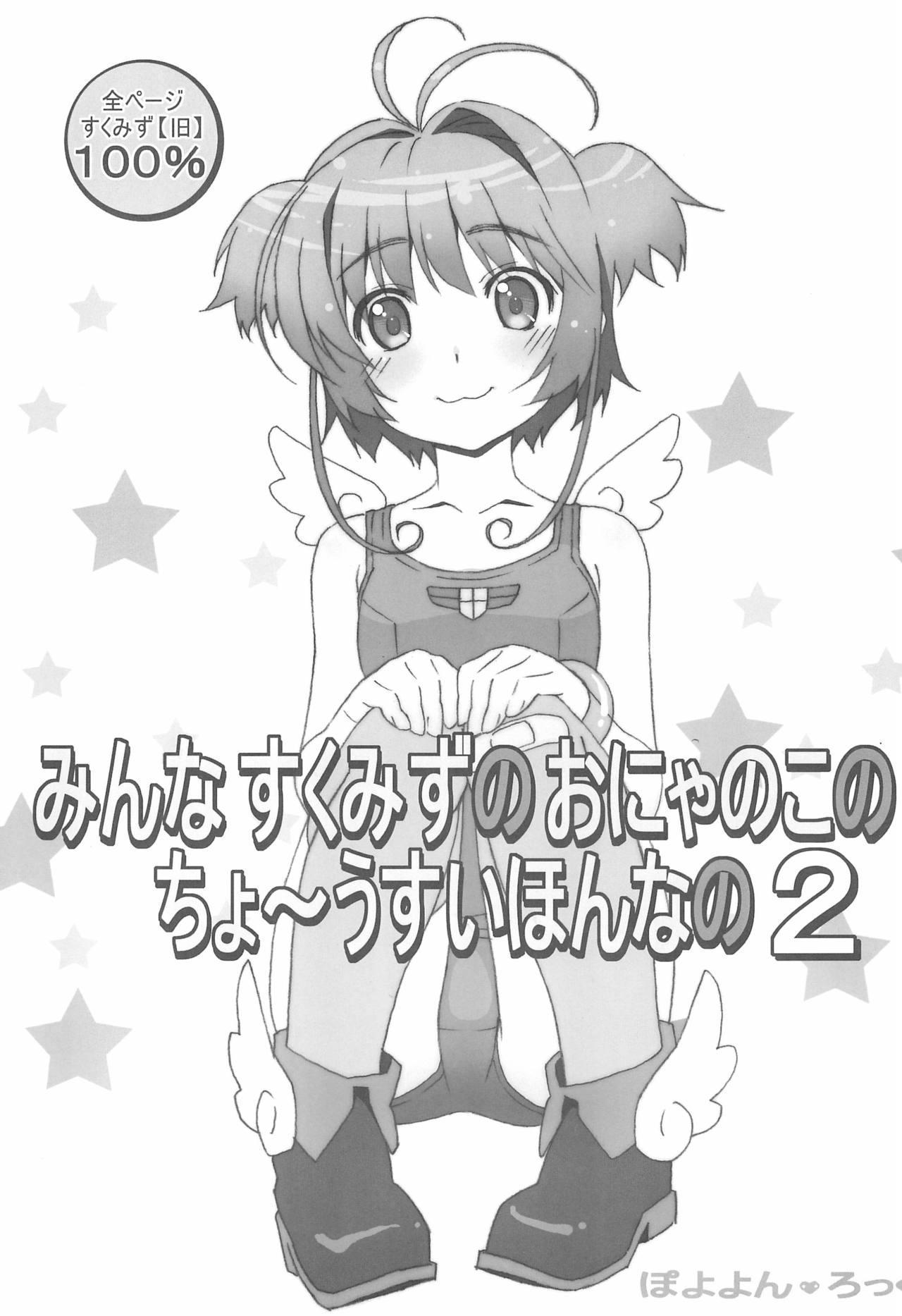 Minna SchooMizu no Onyanoko no Chou Usui Hon nano 2 0