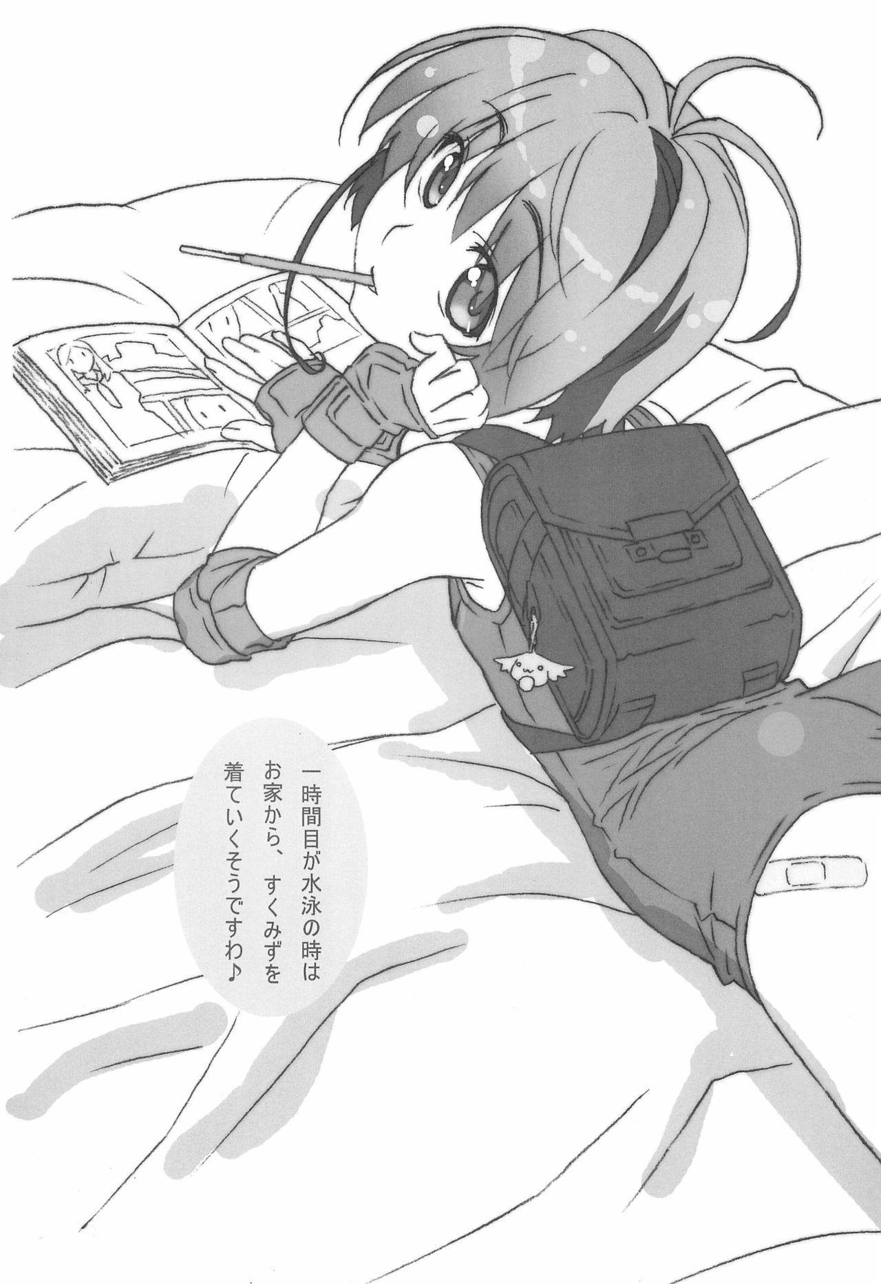 Minna SchooMizu no Onyanoko no Chou Usui Hon nano 2 6