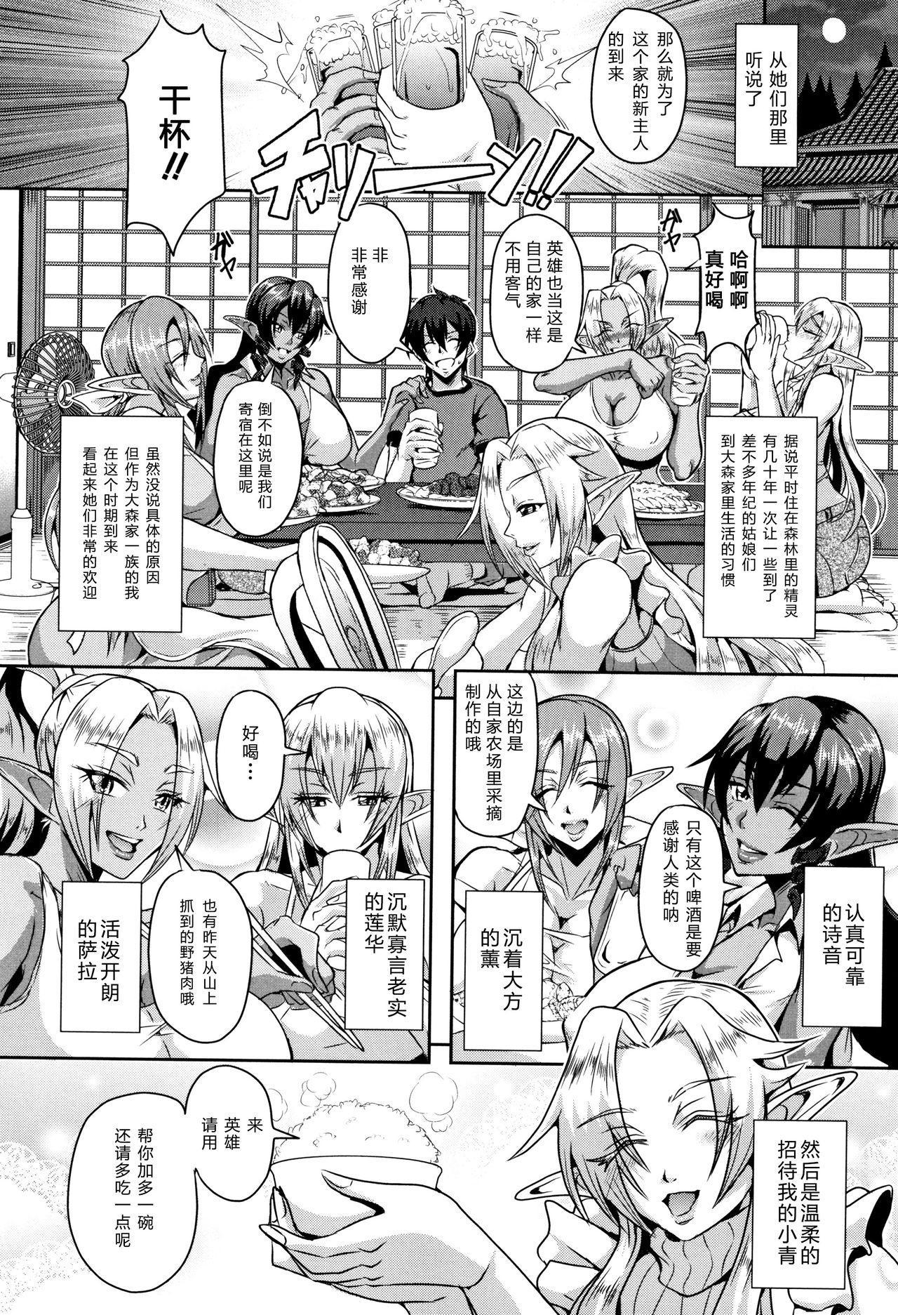 Elf Harem no Mori to Kozukuri Keiyaku | 妖精后宮生子契約 9