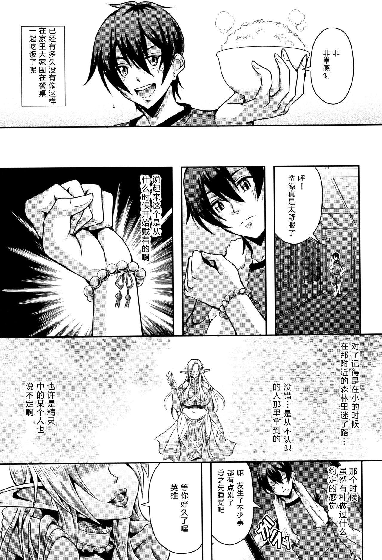 Elf Harem no Mori to Kozukuri Keiyaku | 妖精后宮生子契約 10