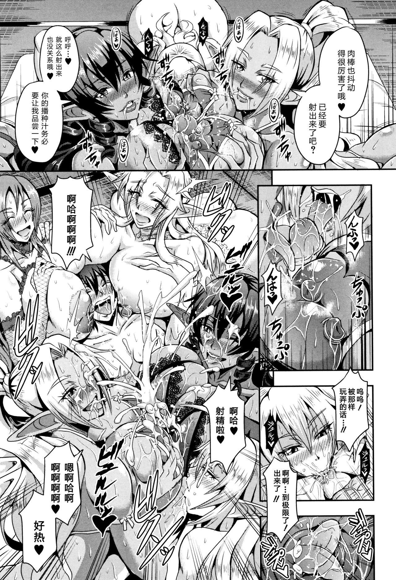 Elf Harem no Mori to Kozukuri Keiyaku | 妖精后宮生子契約 15