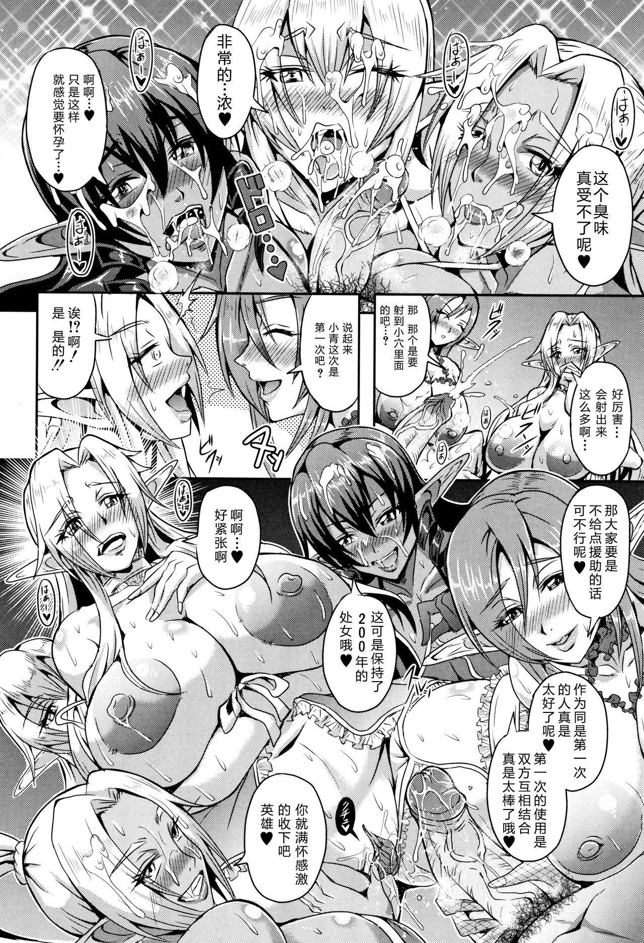Elf Harem no Mori to Kozukuri Keiyaku | 妖精后宮生子契約 16