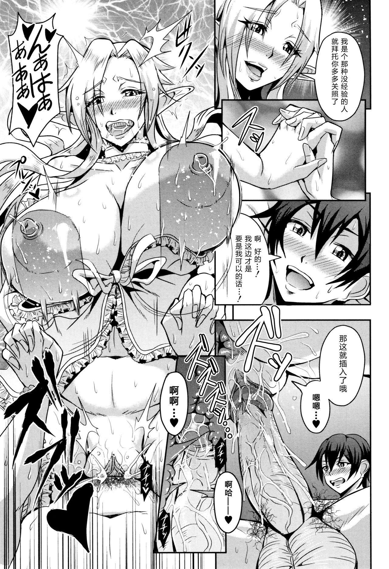 Elf Harem no Mori to Kozukuri Keiyaku | 妖精后宮生子契約 17