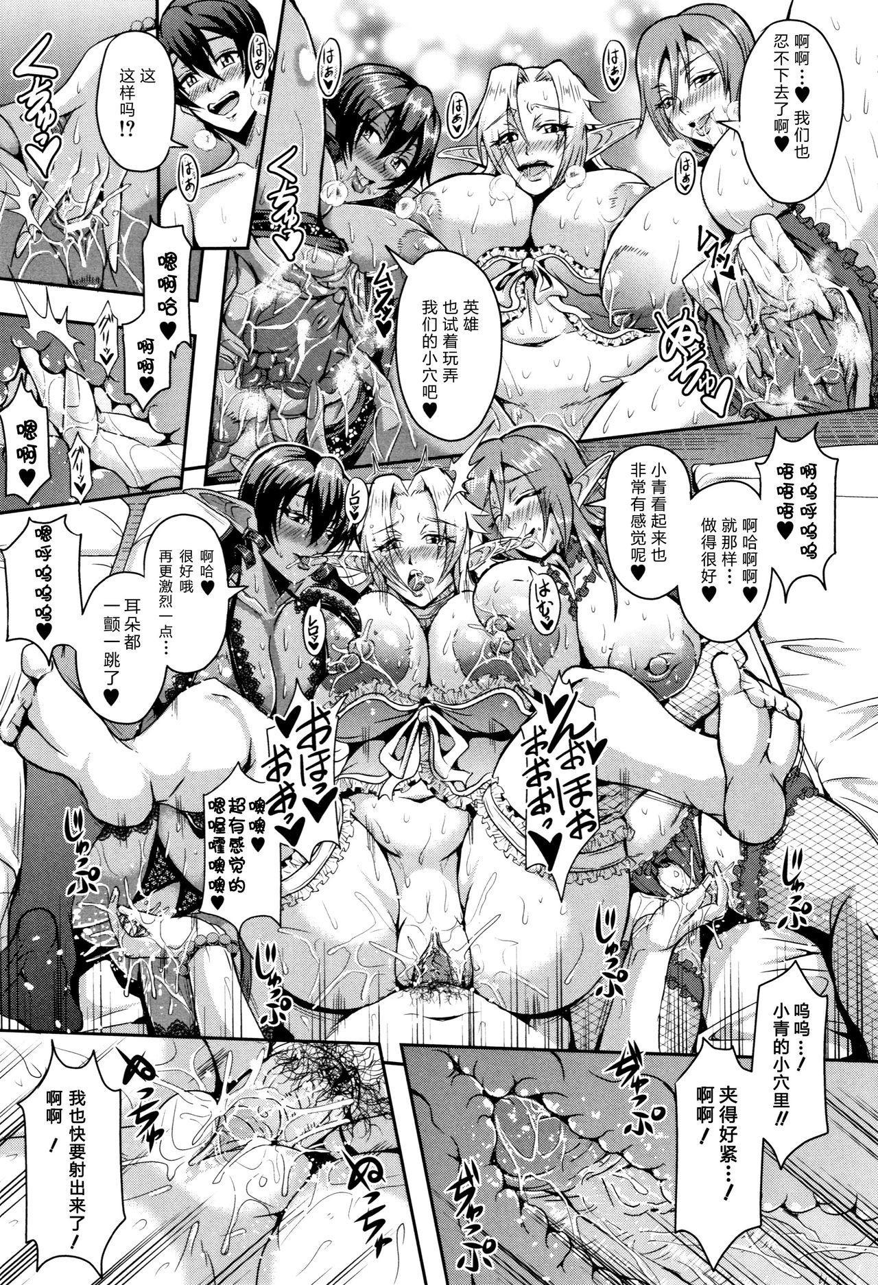 Elf Harem no Mori to Kozukuri Keiyaku | 妖精后宮生子契約 23