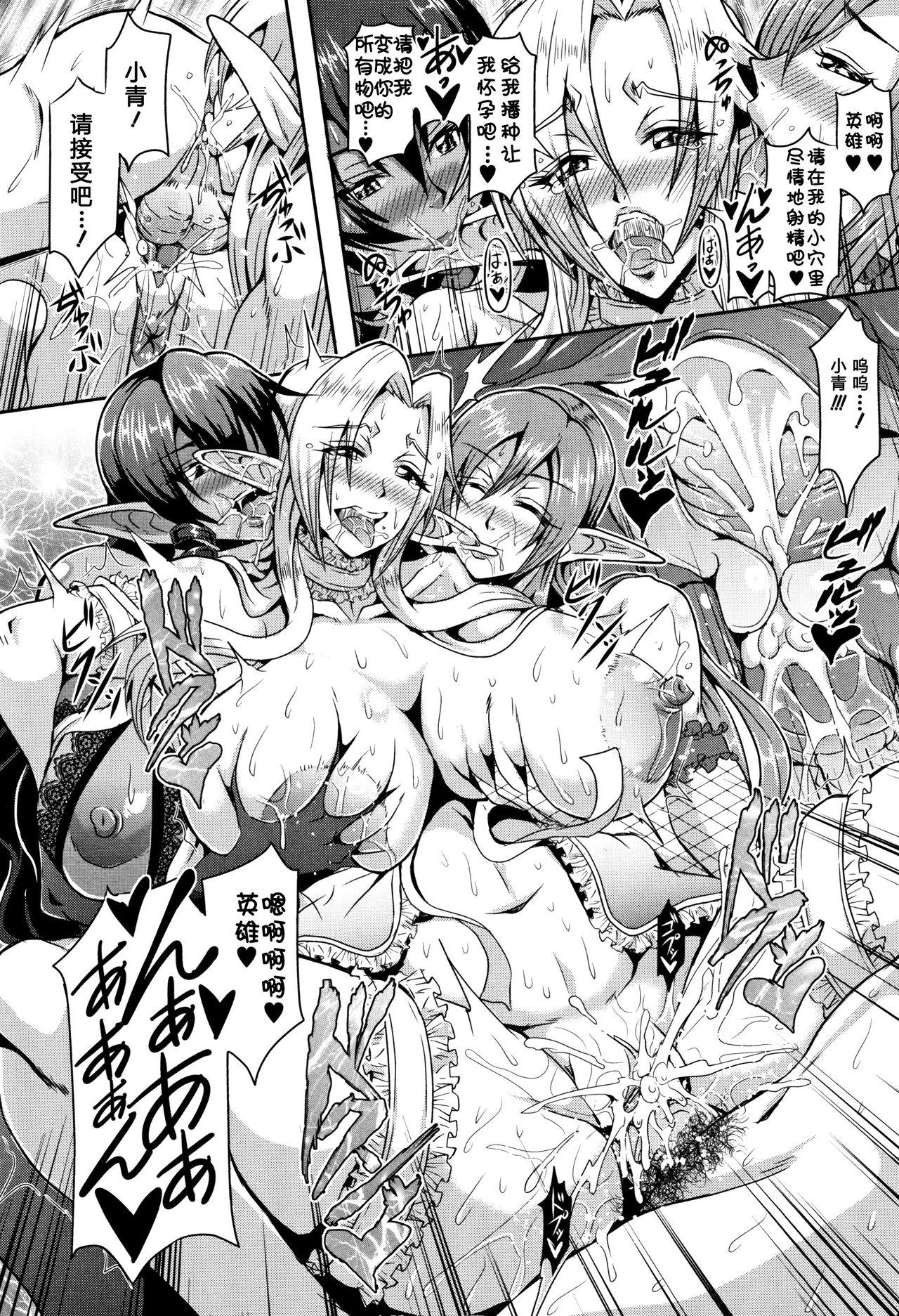 Elf Harem no Mori to Kozukuri Keiyaku | 妖精后宮生子契約 24