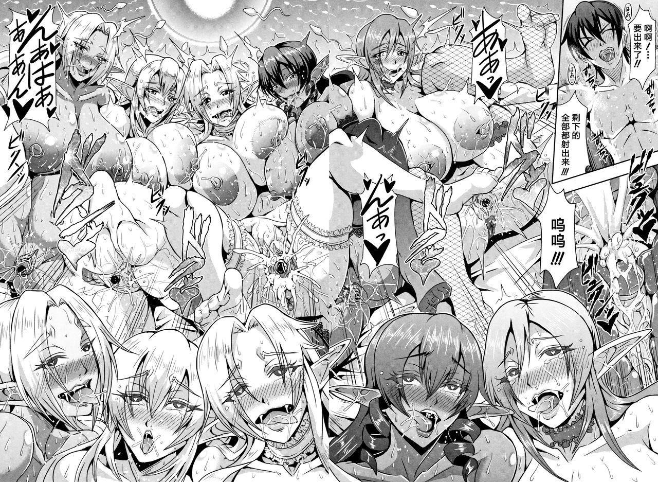 Elf Harem no Mori to Kozukuri Keiyaku | 妖精后宮生子契約 32