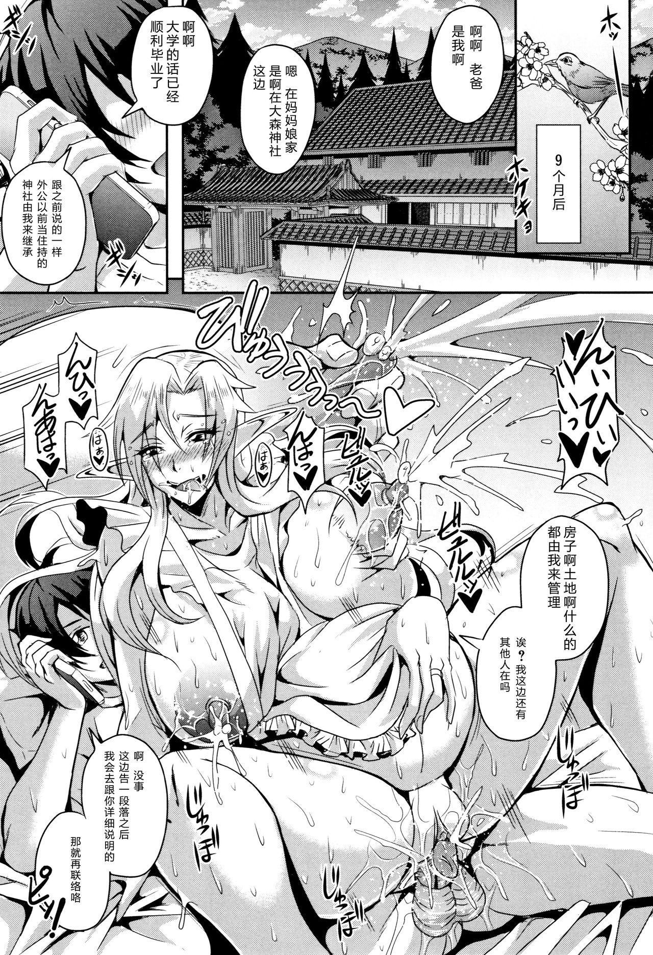 Elf Harem no Mori to Kozukuri Keiyaku | 妖精后宮生子契約 34