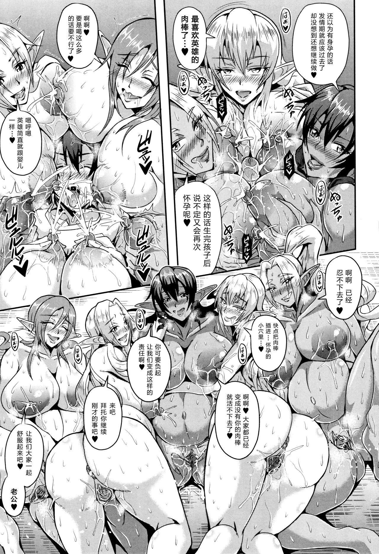 Elf Harem no Mori to Kozukuri Keiyaku | 妖精后宮生子契約 36