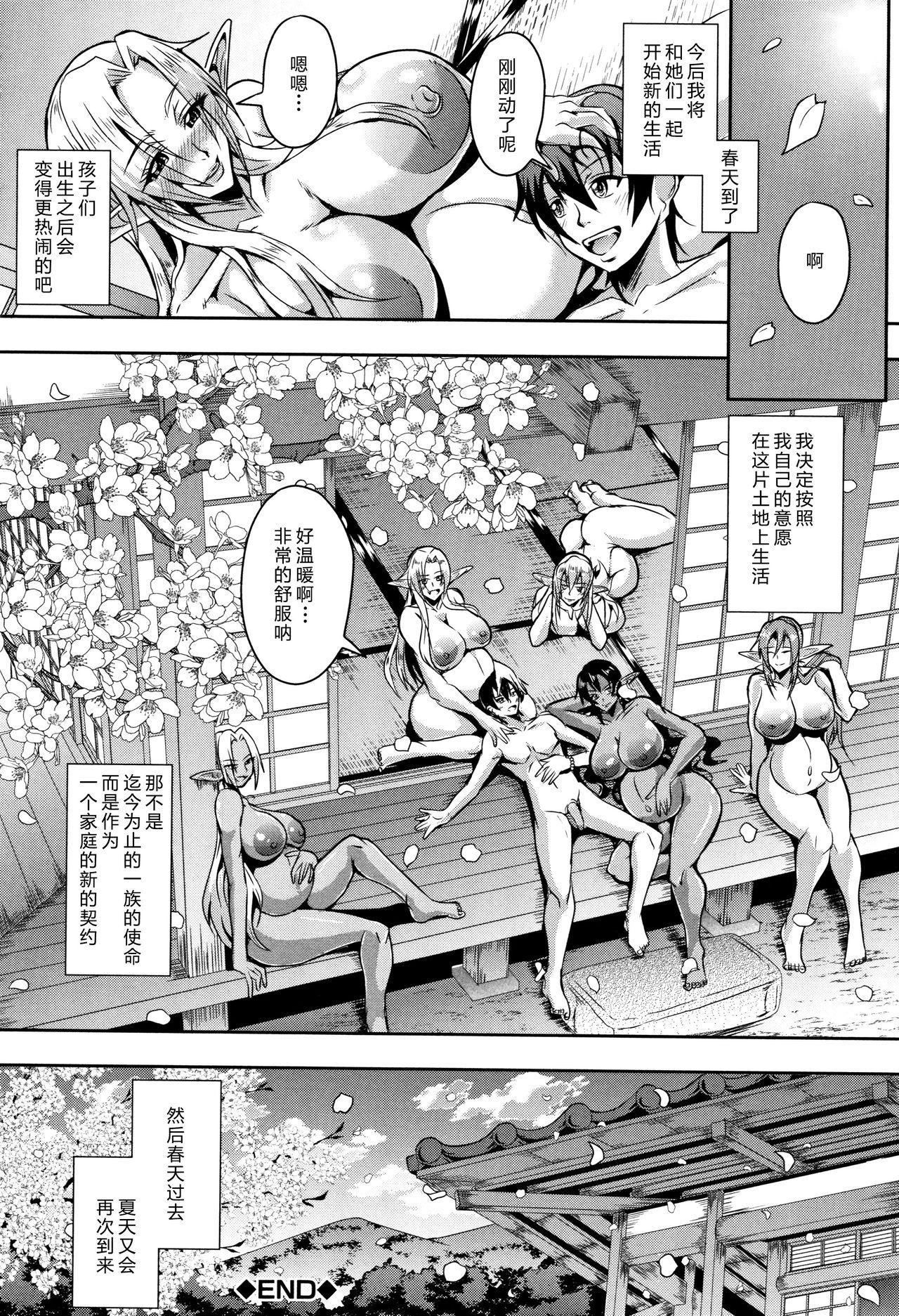 Elf Harem no Mori to Kozukuri Keiyaku | 妖精后宮生子契約 39