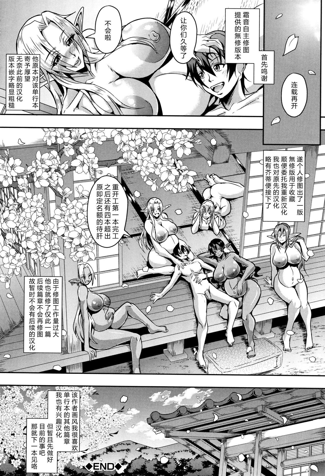 Elf Harem no Mori to Kozukuri Keiyaku | 妖精后宮生子契約 40