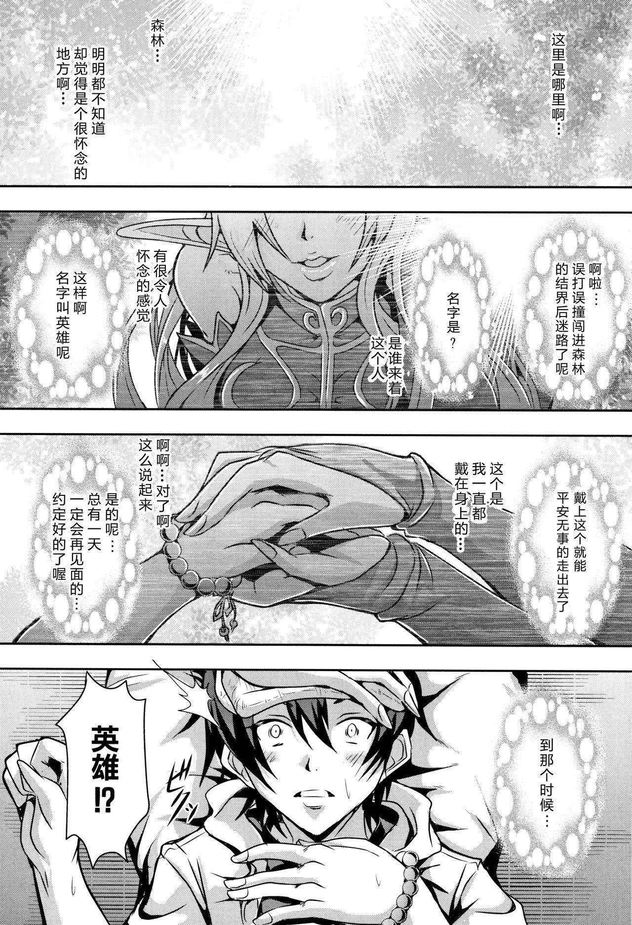 Elf Harem no Mori to Kozukuri Keiyaku | 妖精后宮生子契約 5