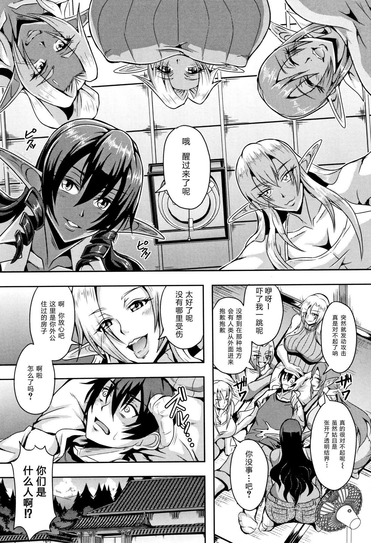 Elf Harem no Mori to Kozukuri Keiyaku | 妖精后宮生子契約 6