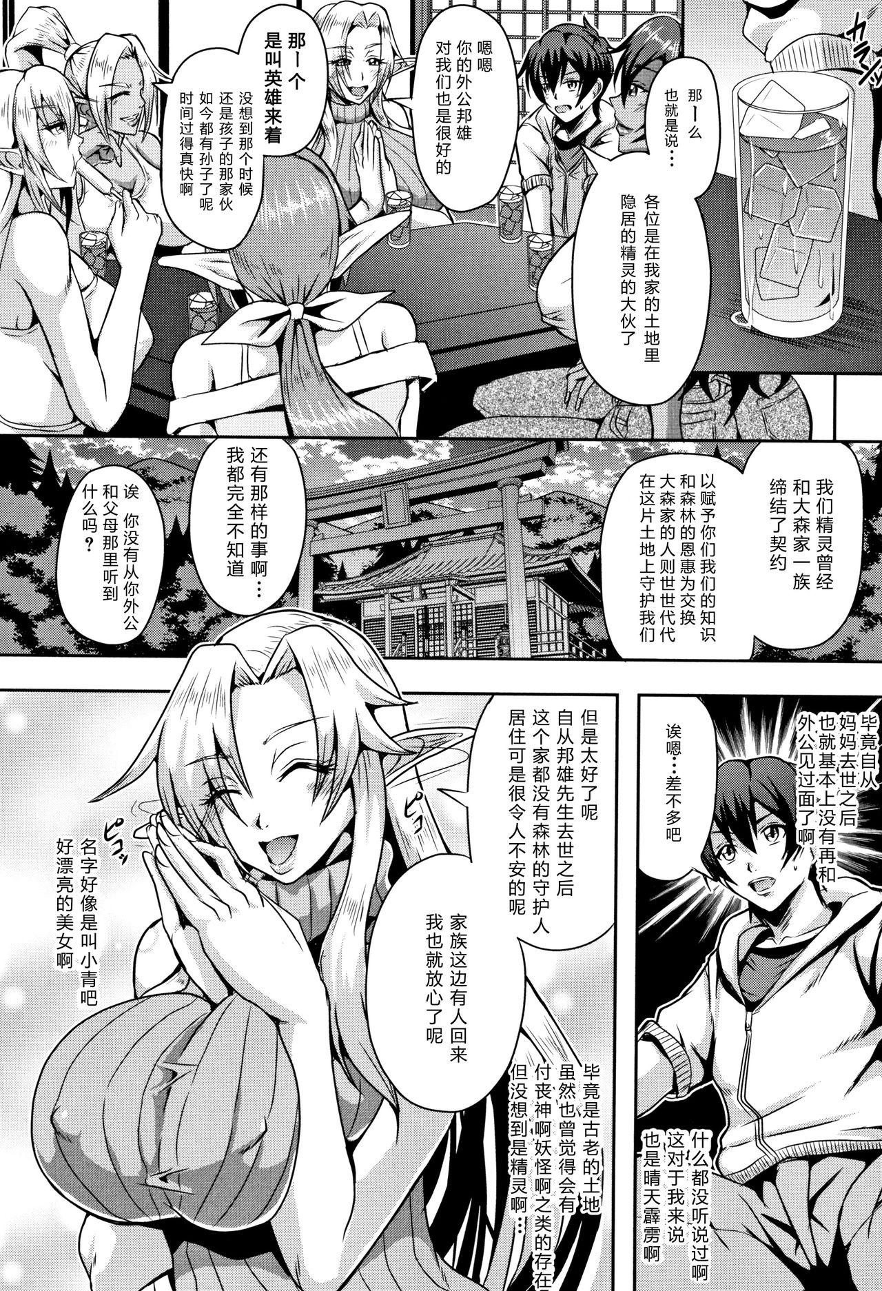 Elf Harem no Mori to Kozukuri Keiyaku | 妖精后宮生子契約 7