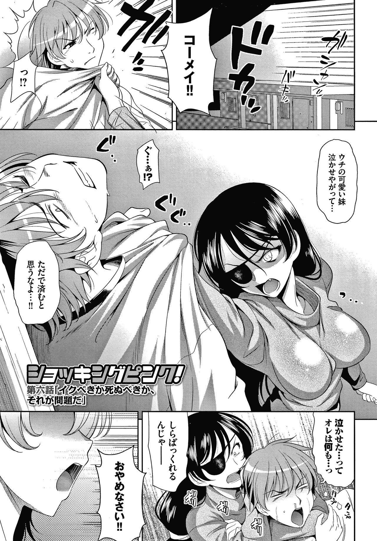 Shocking Pink! Shinsouban 103
