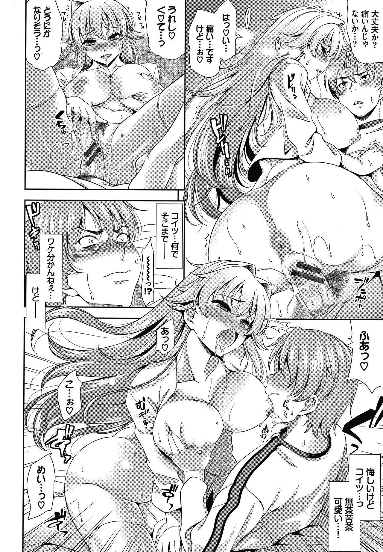 Shocking Pink! Shinsouban 22