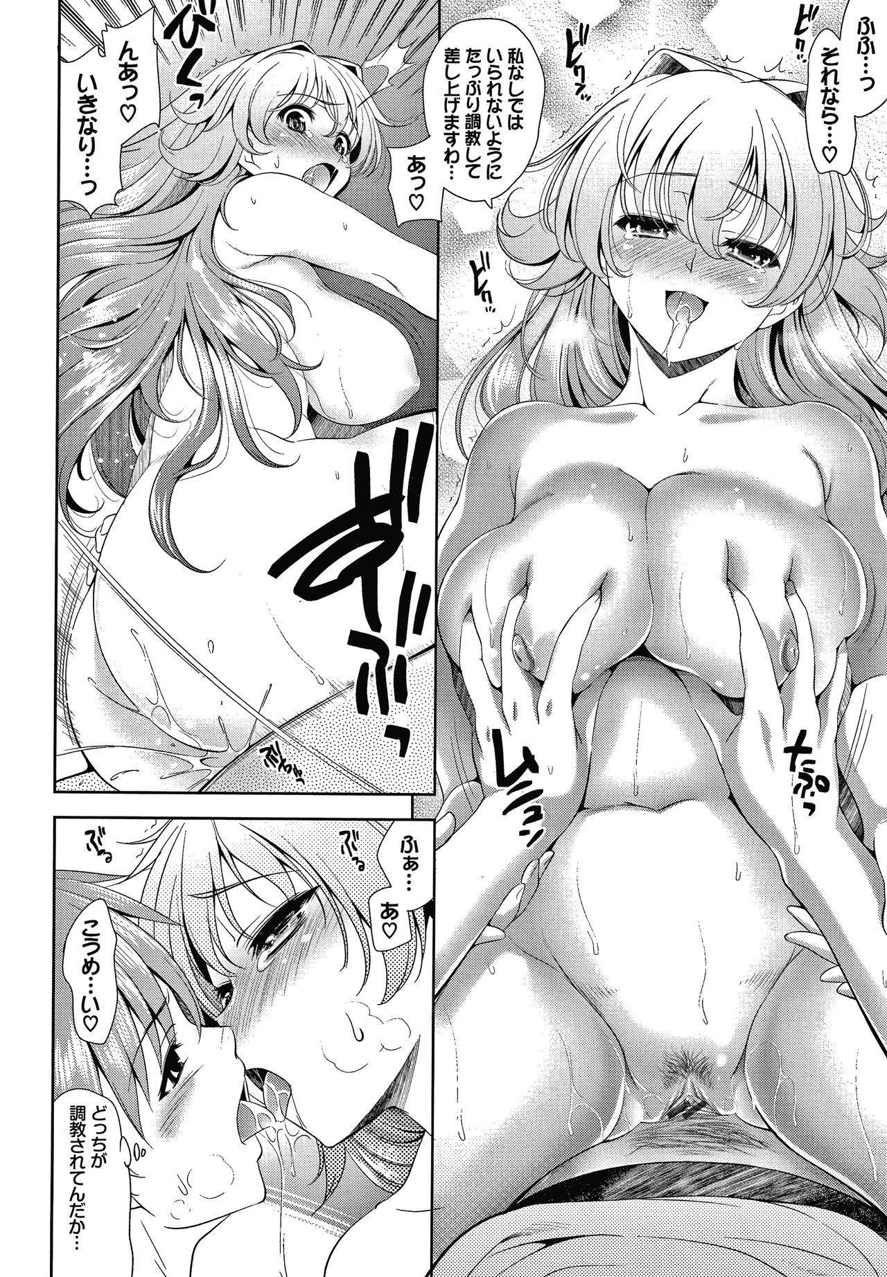 Shocking Pink! Shinsouban 96
