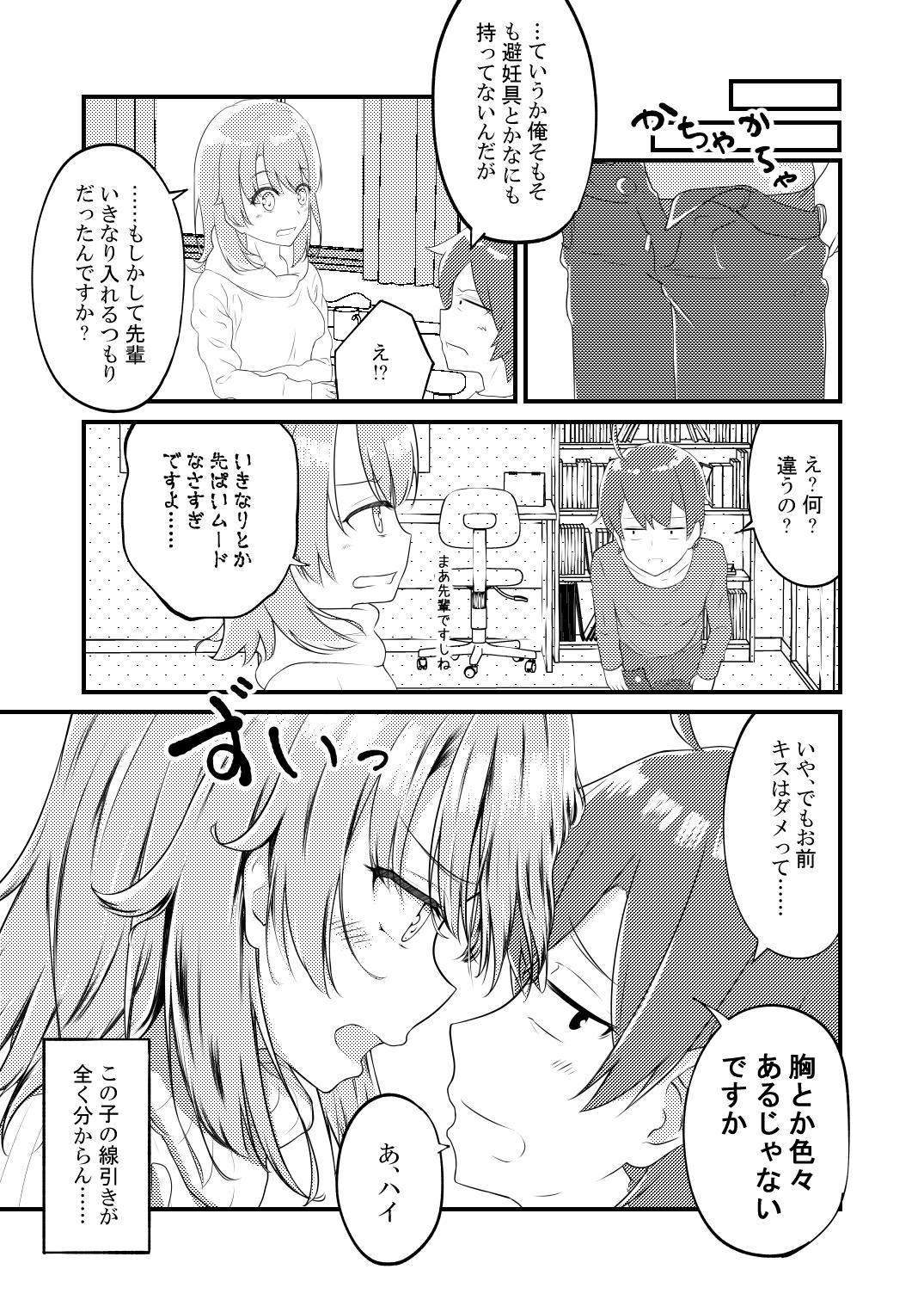 Irohasu ga Deredere de Kanchigai Shisou 10