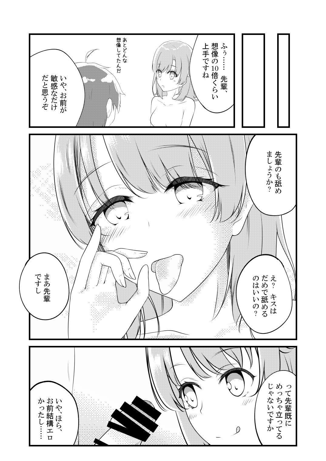 Irohasu ga Deredere de Kanchigai Shisou 17