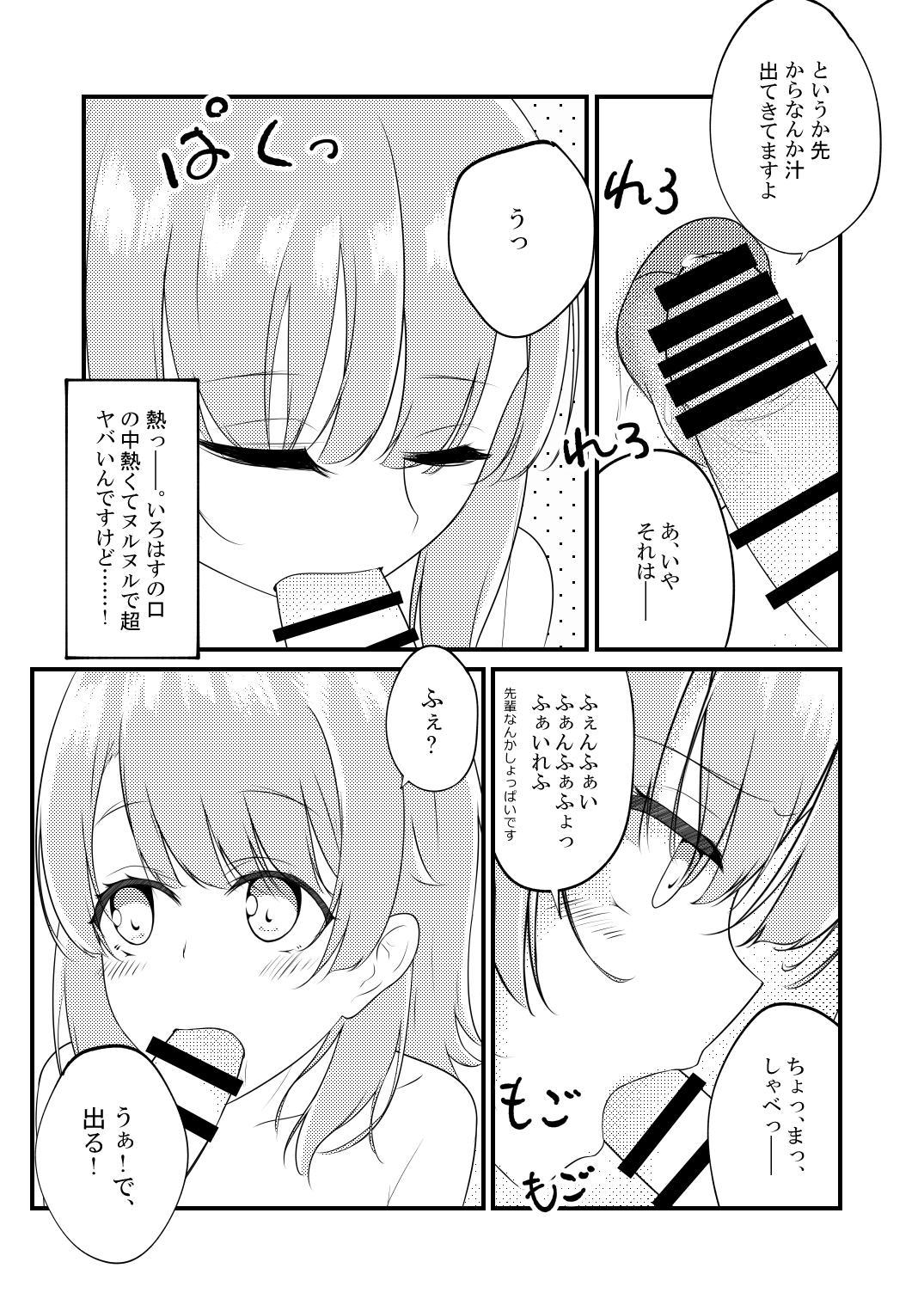 Irohasu ga Deredere de Kanchigai Shisou 18