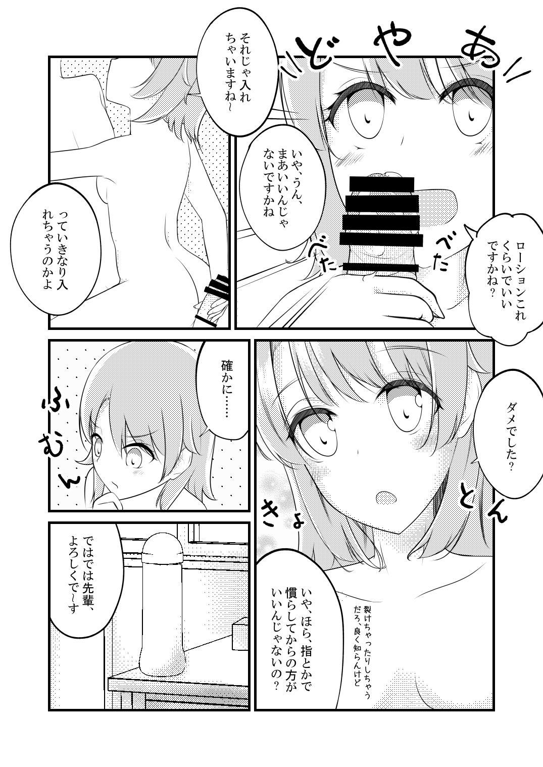 Irohasu ga Deredere de Kanchigai Shisou 21