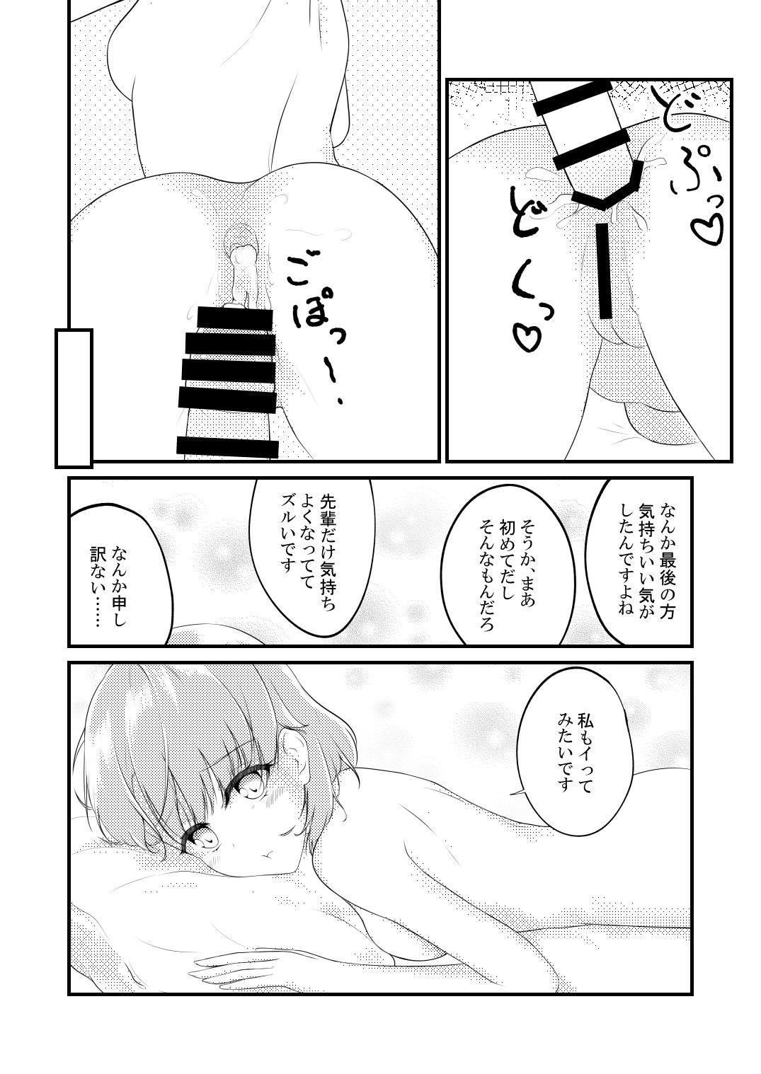 Irohasu ga Deredere de Kanchigai Shisou 29