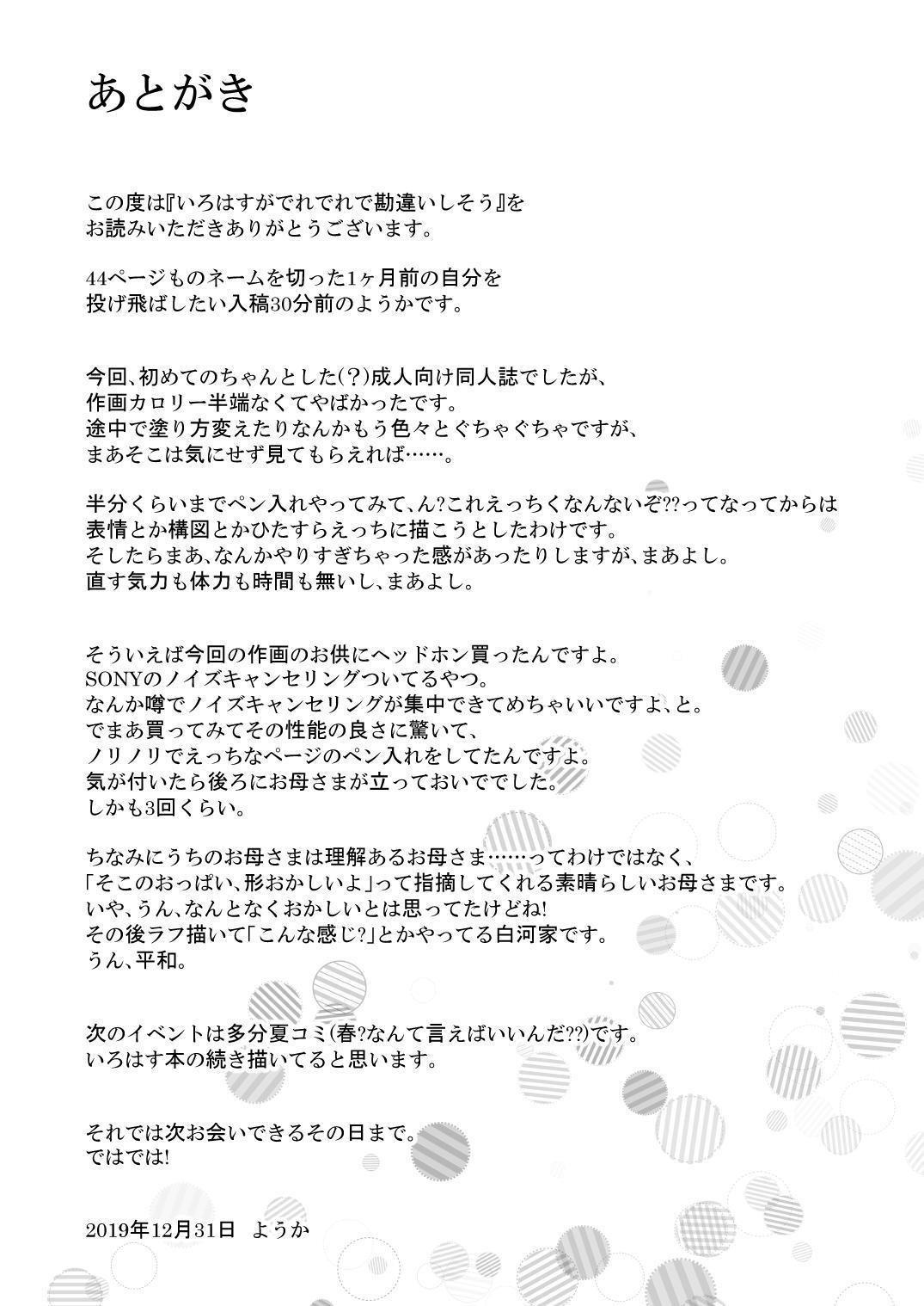Irohasu ga Deredere de Kanchigai Shisou 38