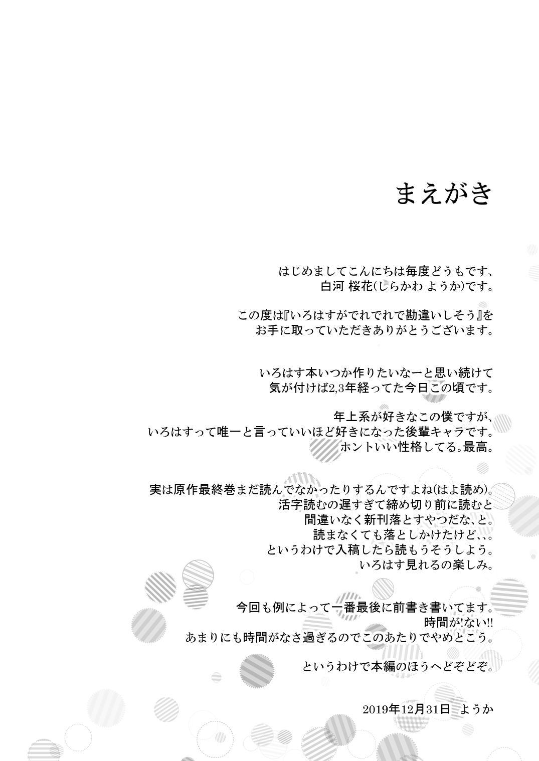 Irohasu ga Deredere de Kanchigai Shisou 3