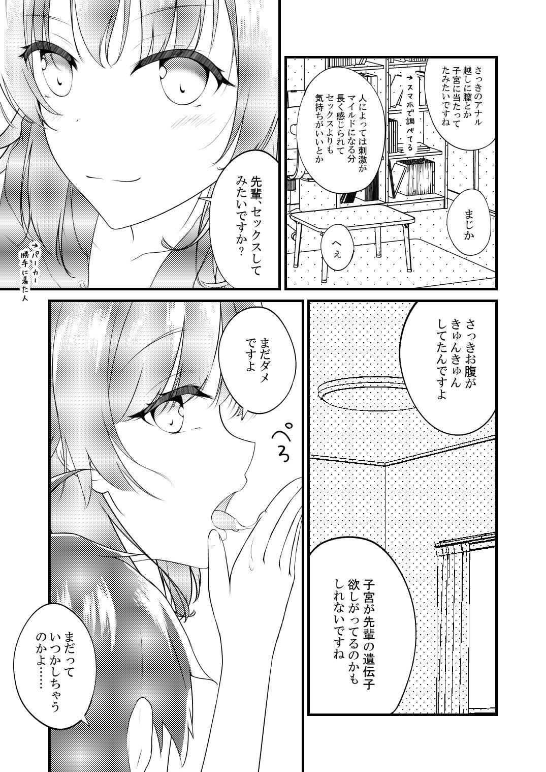 Irohasu ga Deredere de Kanchigai Shisou 40