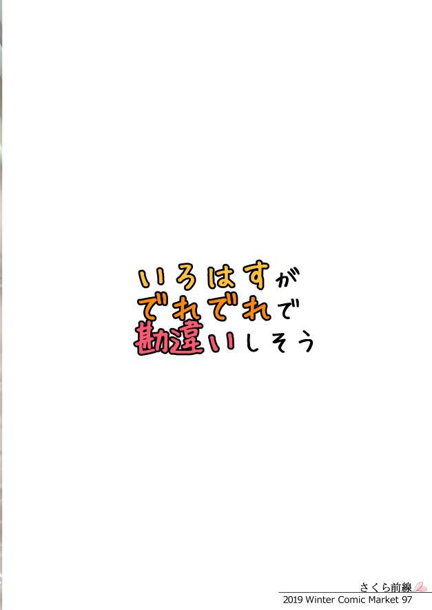Irohasu ga Deredere de Kanchigai Shisou 43