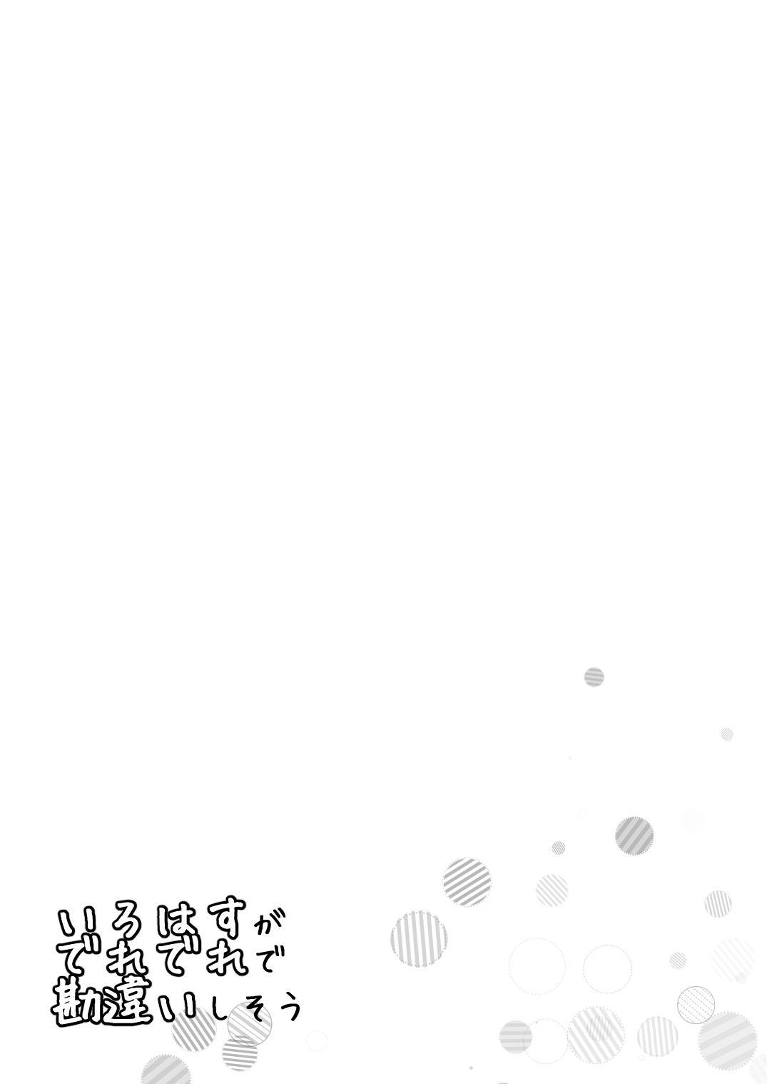 Irohasu ga Deredere de Kanchigai Shisou 4
