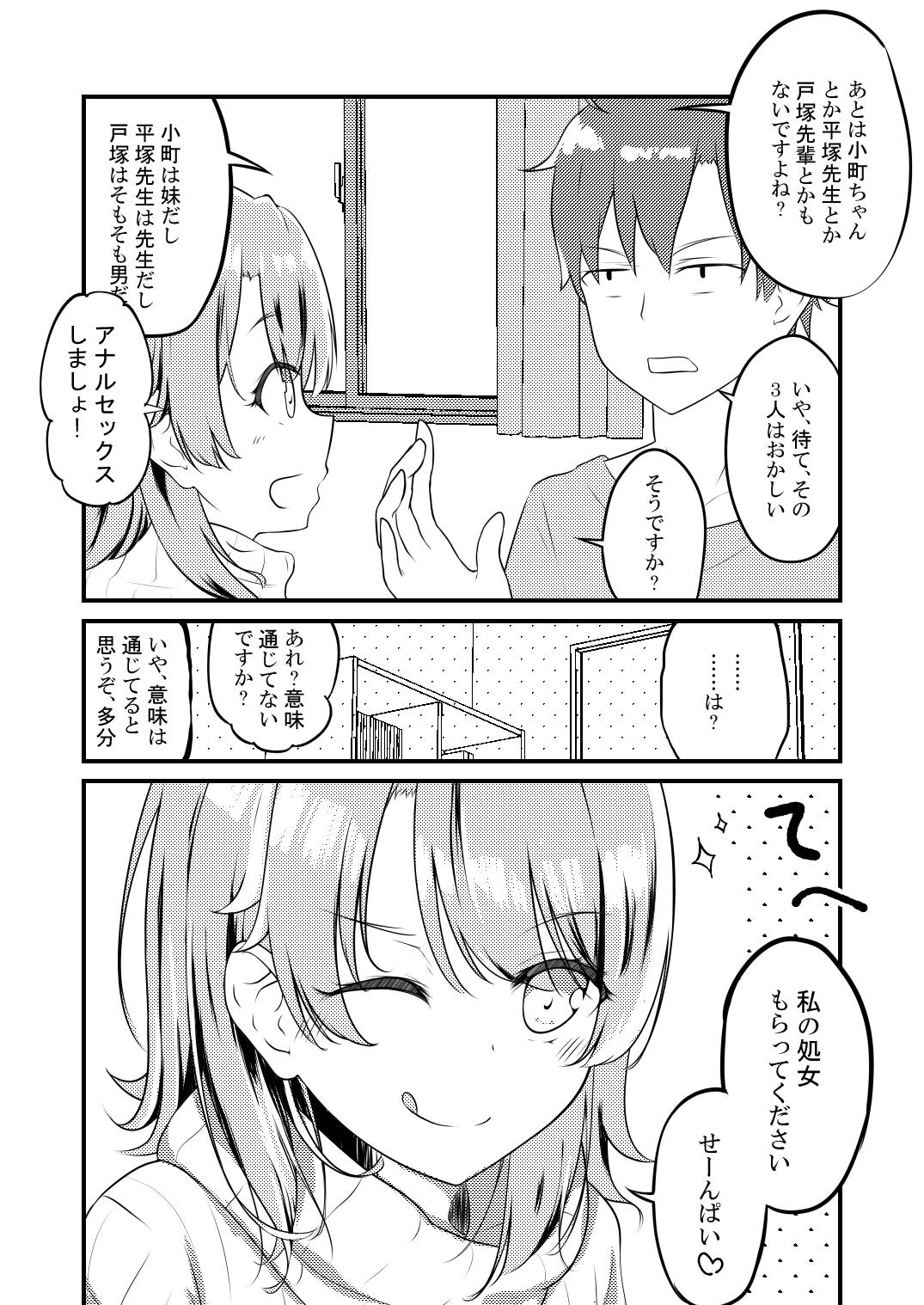 Irohasu ga Deredere de Kanchigai Shisou 7