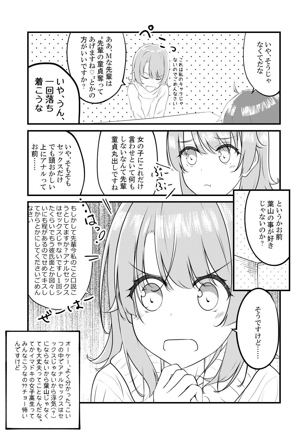 Irohasu ga Deredere de Kanchigai Shisou 8